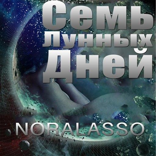 NoraLasso альбом Семь лунных дней
