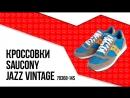 Кроссовки Saucony - Jazz Vintage 70368-14S / On Feet