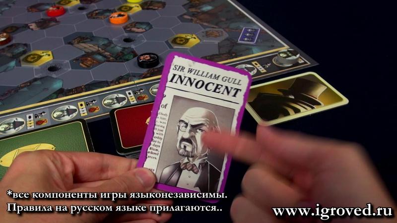 Мистер Джек в Лондоне Mr Jack Обзор настольной игры от Игроведа