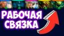 САМАЯ НЕ ЛЮБИМАЯ СВЯЗКА ГЕЙБА VIPER VENOMANCER DOTA 2