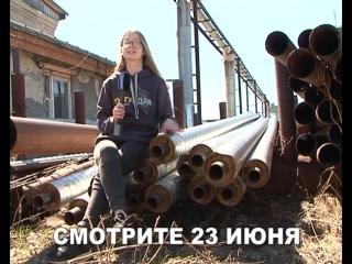 СМОТРИТЕ 23 ИЮНЯ ТУ-ТУНДРА!