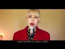 Русский кавер песни ZAYN ft. Sia Dusk Till Dawn
