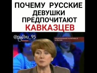 Почему русские девушки предпочитают кавказцев
