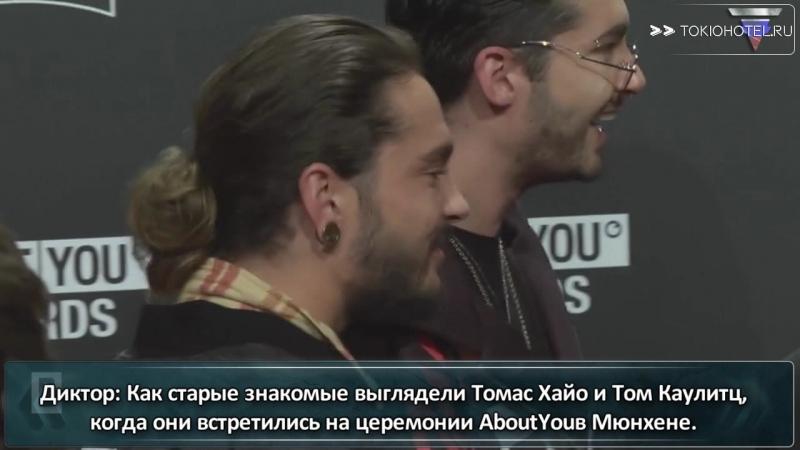 03 05 2018 Tom Kaulitz Mit diesen GNTM Stars trifft er sich in München с русскими субтитрами