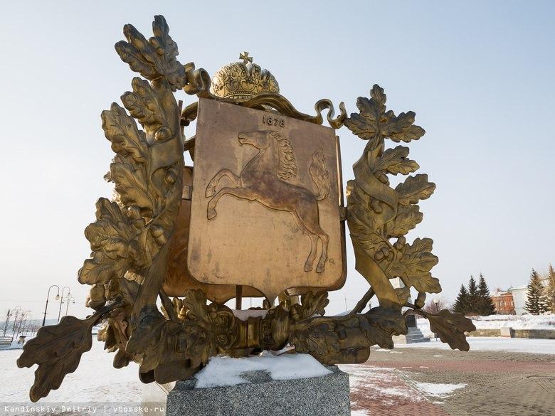 Томская область попала в лидеры рейтинга по эффективности госзакупок в РФ