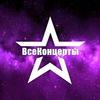 Концерты Екатеринбурга