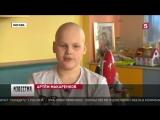 «День Добрых Дел» для Артема Макаренкова