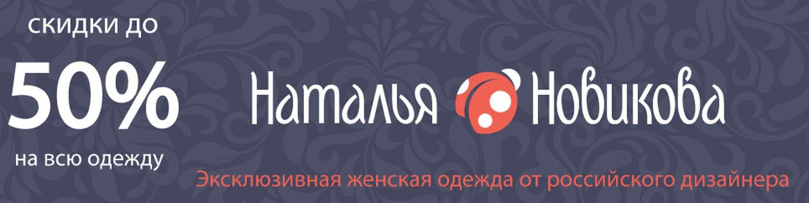 Женская Одежда Новикова