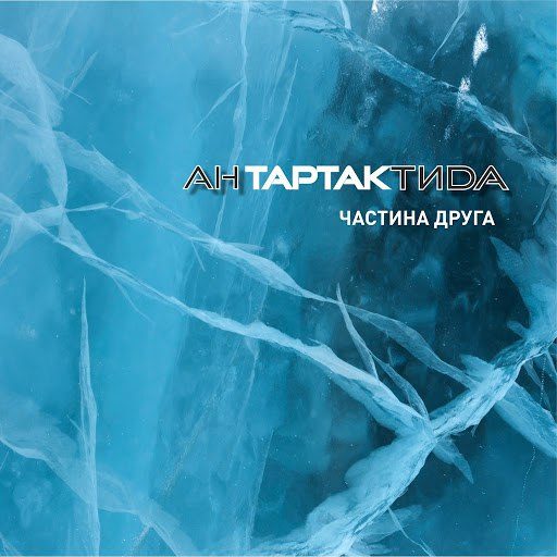 Тартак альбом Антартактида, Ч. 2