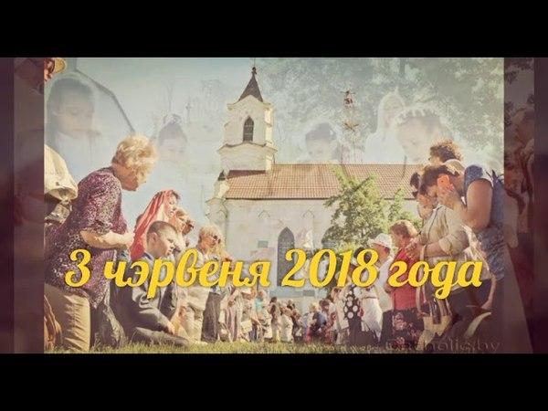 Запрашэнне да ўдзелу ва ўрачыстай працэсіі Божага Цела 2018