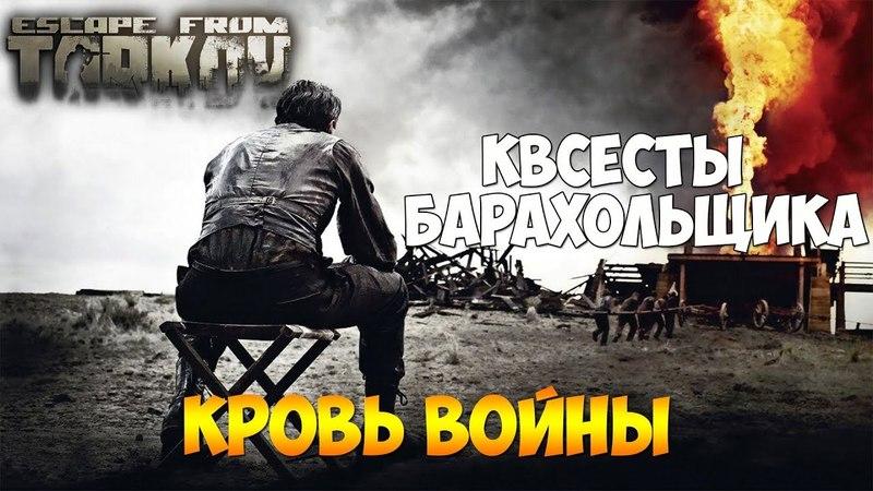 Квест барахольщика в Escape from Tarkov ► Кровь войны или наливняки на развязке