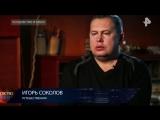 Тайны Чапман. Колдовство и бубен - 19.01.2018 YouTube