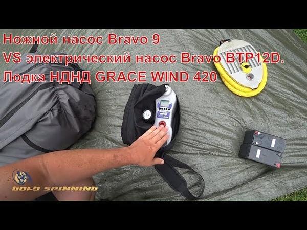 Тест и сравнение ножной насос Bravo 9 и электрический насос Bravo BTP12D. Лодка НДНД GRACE WIND 420