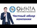 Краткая Презентация Маркетинг Omnia Tek Omnia Облачный Майнинг Трейдинг Business Group of Aleksey Surovoy