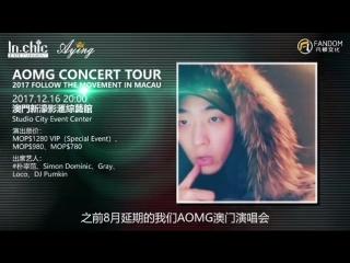 Gray: AOMG CONCERT TOUR 2017 'Follow The Movement' in Macau