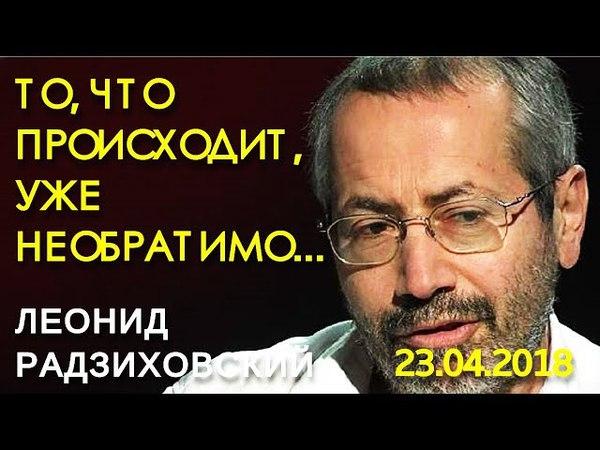 Армения то что происходит уже необратимо Леонид Радзиховский 23 04 2018