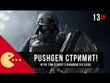 Tom Clancy's Rainbow Six Siege - Pushgen стримит!