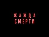 «Жажда смерти» в КиноБатыр