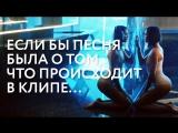 Премьера! Ольга Бузова - Неправильная (Пародия)