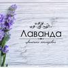 Цветочная мастерская Лаванда Наро-Фоминск