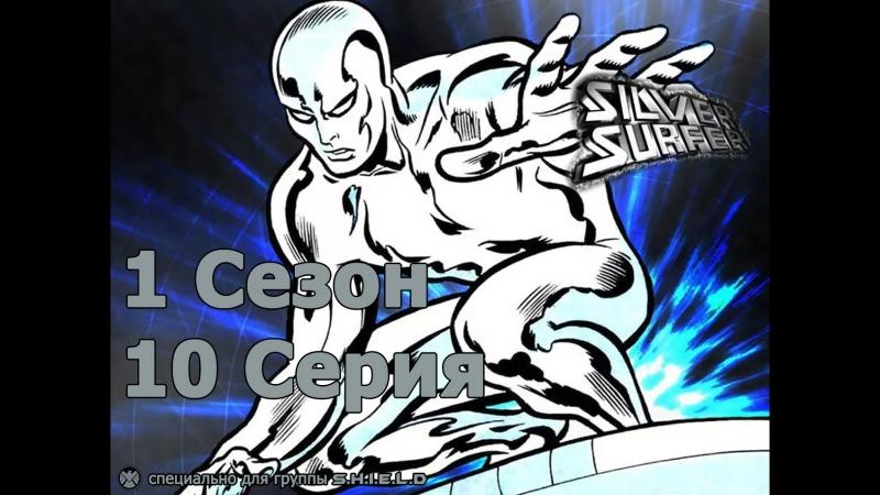 Серебряный Сёрфер 1 Сезон 10 Серия Радикальная Справедливость смотреть онлайн без регистрации