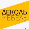 Деколь Мебель Ростов-на-Дону