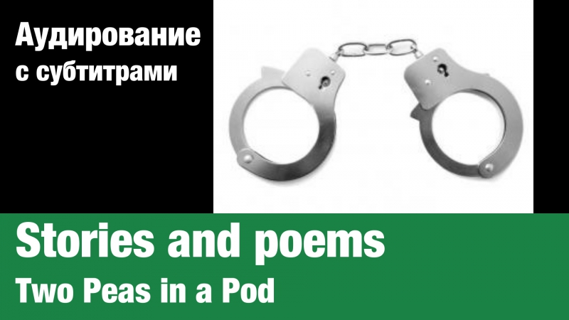 Stories and poems — Two Peas in a Pod | Суфлёр — аудирование по английскому языку