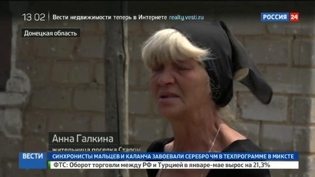 Новости на Россия 24 • Все раздолбали, живи как хочешь: в ДНР обстреляли дома местных жителей