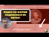 Как вставить видео на форму подписки на рассылку ВК