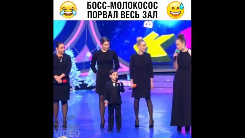 босс- молокосос