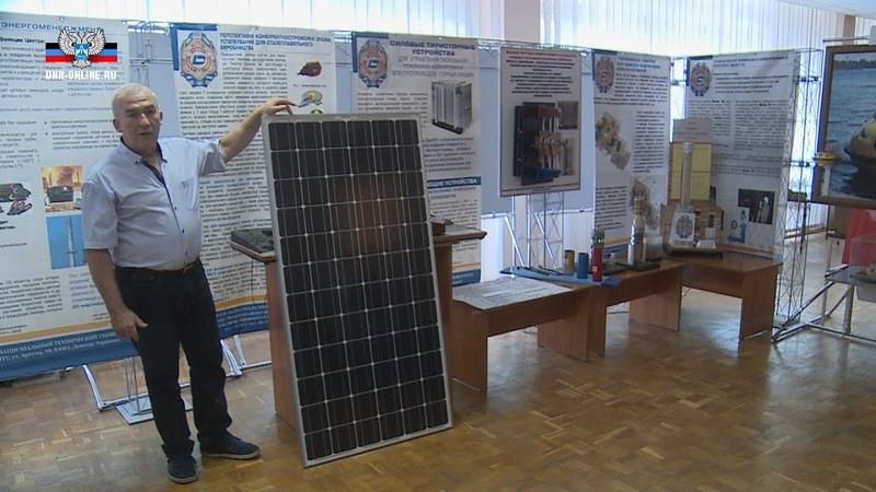 В ДонНТУ заработал энергоблок солнечной электростанции