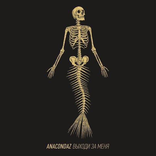 Anacondaz альбом Выходи за меня