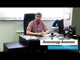 Интервью с Александром Анаскиным - CEO