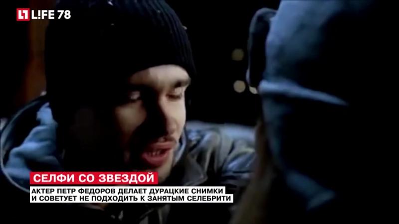Петр Федоров для LIFE78