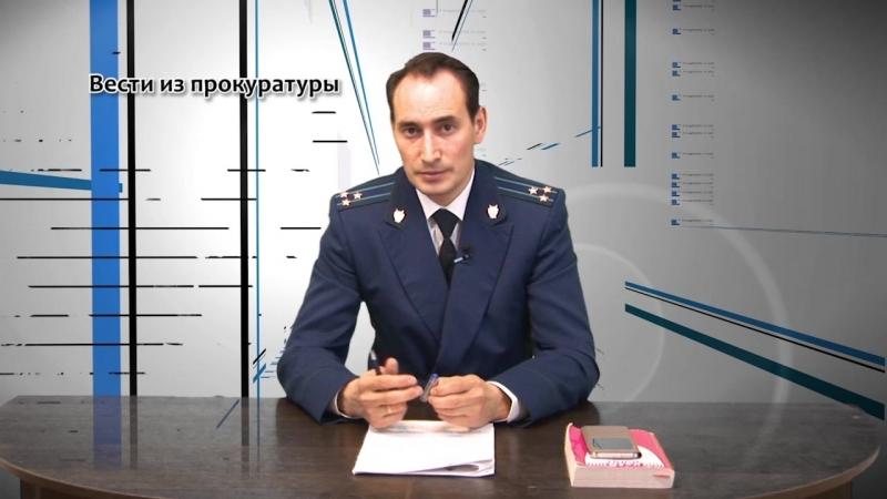 Вести из прокуратуры По итогам проверки исполнения требований законодательства о пожарной безопасности