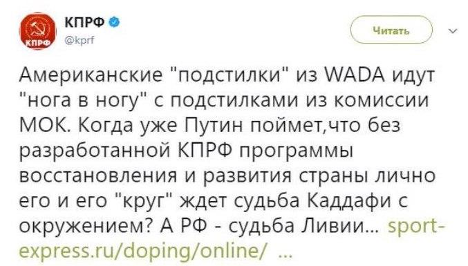 Позорная Олимпиада: Россию бьют, а Кремль - скулит