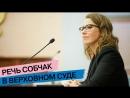 Что и требовалось доказать Речь Ксении Собчак в Верховном суде