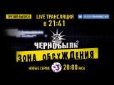 Чернобыль. Зона обсуждения 3 || Live шоу