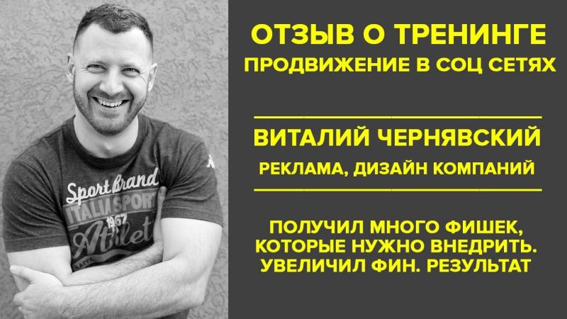 😁 Виталий Чернявский делится результатами прохождения 24х дневного тренинга по продвижению в социальных сетях!