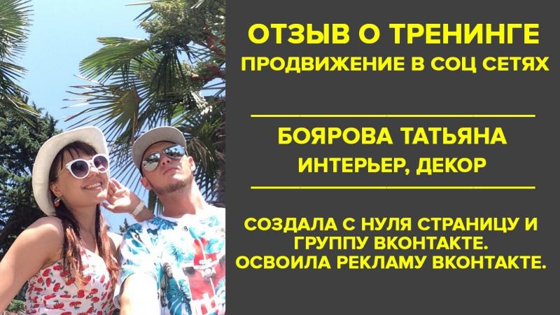 😄 Татьяна Боярова делится результатами прохождения 24х дневного тренинга по продвижению в социальных сетях!