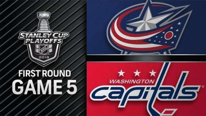 НХЛ - плей-офф. 1/4 финала - Восток. 5-й матч. Вашингтон Кэпиталз - Коламбус Блю Джекетс - 4:3 ОТ (1:1, 2:1, 0:1, 1:0)
