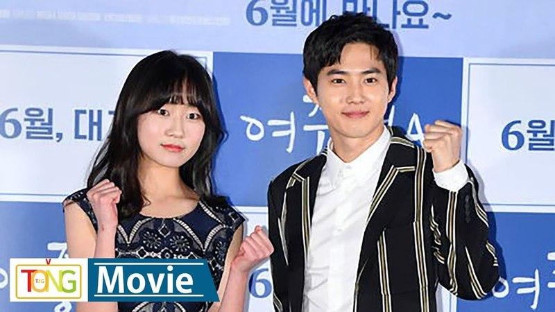 EXO SUHO(수호)·김환희 'Student A'(여중생A) 시사회 -Photo Time- (엑소, 김준면, 정다빈)