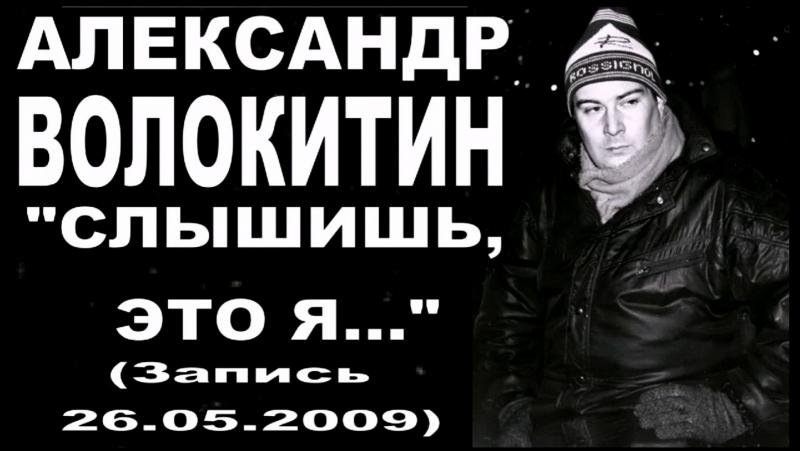 Александр Волокитин - СЛЫШИШЬ, ЭТО Я... (Кристина Орбакайте) (Запись 26.05.2009)