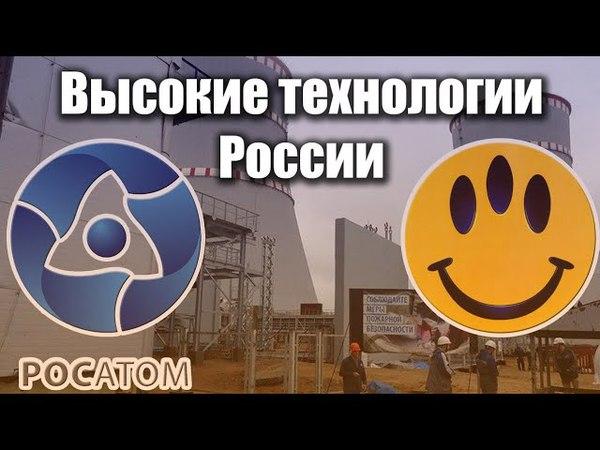 Атомная энергетика России. Запрещено к просмотру всем либералам