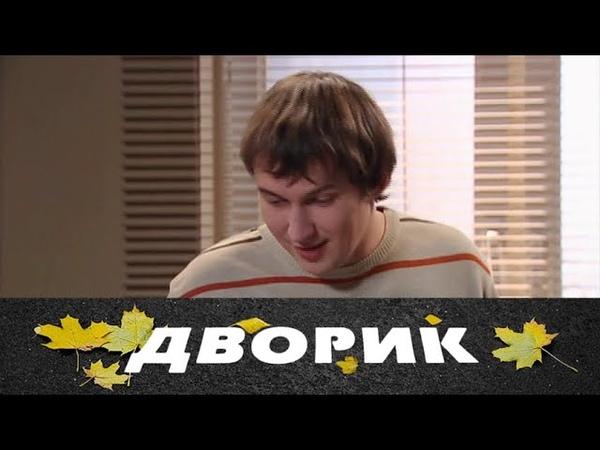 Дворик 58 серия 2010 Мелодрама семейный фильм @ Русские сериалы