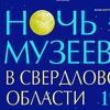 Ночь музеев в Свердловской области - 2018