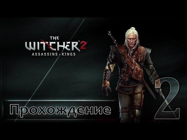 Ведьмак 2 убийцы королей , Прохождение №-2 ,MiravingerTV