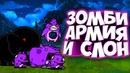 THE BATTLE CATS ДИКИЙ СЛОН И ЕГО АРМИЯ ЗОМБИ В БАТЛ КЭТС I Wandering Conch