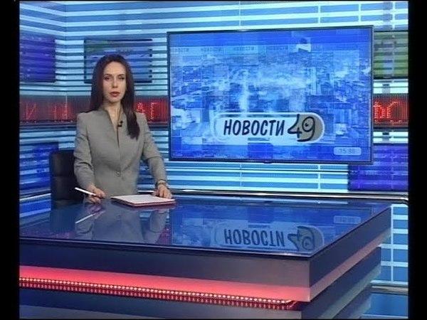 Новости Новосибирска на канале НСК 49 Эфир 16.05.18 » Freewka.com - Смотреть онлайн в хорощем качестве
