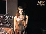 Трибунал Наталии Медведевой. Концерт в ЦДХ.